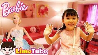 바비룸에 초대받는 다면? 어린이 호텔 바비집에서 신나는 장난감 놀이Barbie room indoor playground