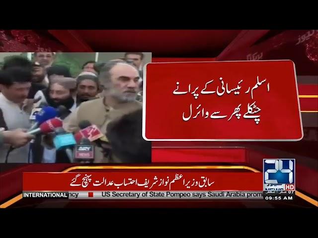 Aslam Raisani Funny 'No Comments' Video   24 News HD