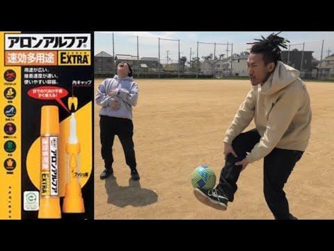 瞬間接着剤を塗ったサッカーボールを友達に蹴らしてみた【ドッキリ】