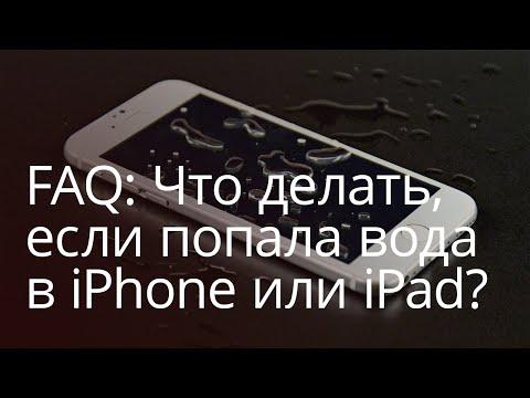 FAQ: Что делать, если попала вода в iPhone или iPad?
