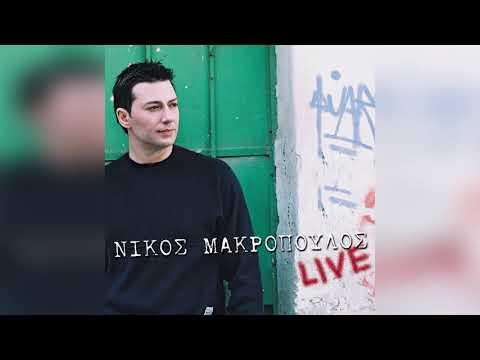 Νίκος Μακρόπουλος - Ανήκω σε μένα - Φεύγω για μένα - Official Audio Release