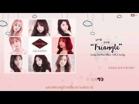 [Karaoke/Thaisub] Lovelyz (러블리즈) - Triangle ( 삼각형)