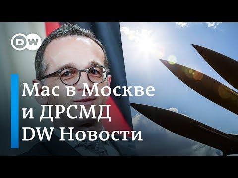 Спор о ракетах и атака США на Северный поток-2 - сложная миссия главы МИД ФРГ? DW Новости (17.01.19)
