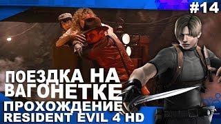 Прохождение Resident Evil 4 (HD) #14 -Поездка на вагонетке!