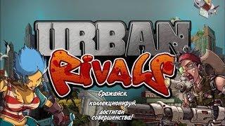 Urban Rivals - браузерная онлайн MMORPG, карточная игра Обзор