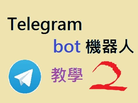 Telegram bot 教學2! 發送文字、鍵盤、貼圖.....教學(請開字幕!)