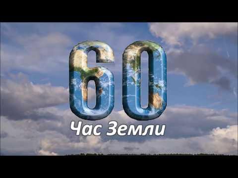 Час Земли 60+