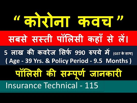 Corona Kavach Health Insurance Policy Complete Details With Lowest Premium Youtube