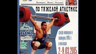 Первенство России по тяжелой атлетике. Волгоград 03 марта 2015 года