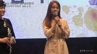 20160512 제12회 대한민국 청소년박람회 송소희 홍보대사 위촉식