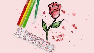 Как нарисовать РОЗУ ПОЭТАПНО Урок рисования для детей How to draw color a ROSE