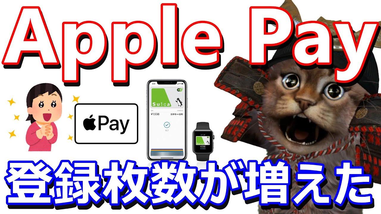 iOS15よりApplePayが16枚まで登録可能に!一部枚数が増えない端末もあるかも