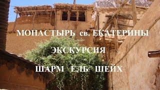 Монастырь Св  Екатерины  Экскурсия  Шарм Ель Шейх  Египет(Монастырь Святой Екатерины — один из древнейших непрерывно действующих христианских монастырей в мире...., 2016-08-14T20:46:19.000Z)