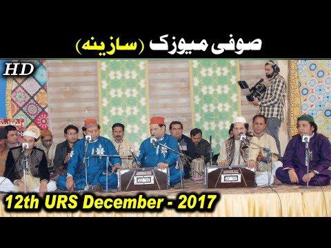 Sazeena (Qawwali Music) NAZIR EJAZ FARIDI QAWWAL | HD Video