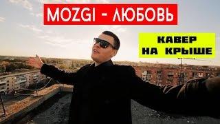 Mozgi - Любовь (cover Виталий Лобач)