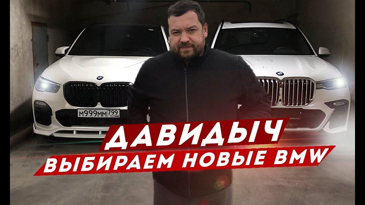 ДАВИДЫЧ - ВЫБИРАЕМ НОВЫЕ BMW