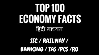 Top 100 Economy Facts (Hindi Medium) ||  SSC ||  IAS ||  PCS || Railway ||  Banking