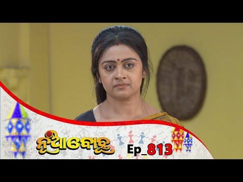 Nua Bohu | Full Ep 813 | 22nd Feb 2020 | Odia Serial – TarangTV