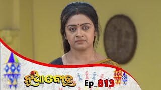 Nua Bohu | Full Ep 813 | 22nd Feb 2020 | Odia Serial - TarangTV