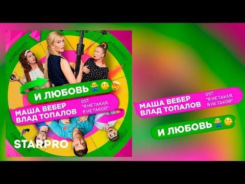 Смотреть клип Маша Вебер И Влад Топалов - И Любовь