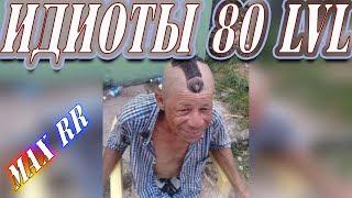 ИДИОТЫ 80 УРОВНЯ ЛЮТЫЕ ПРИКОЛЫ/ BEST TIK TOK