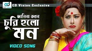 Jane Na Kokhon | Suchorita | Sabina Yasmin | Kusum Koli Movie Song | Bangla New Song 2016| CD Vision