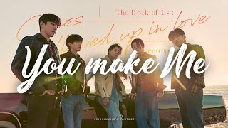 DAY6 - You make Me / 繁中韓歌詞