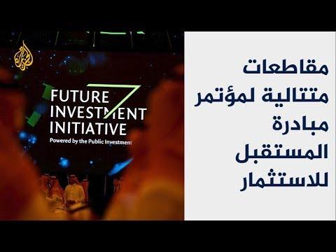 فرنسا وهولندا وبريطانيا تنضم للمنسحبين من مؤتمر السعودية الاستثماري  - نشر قبل 56 دقيقة