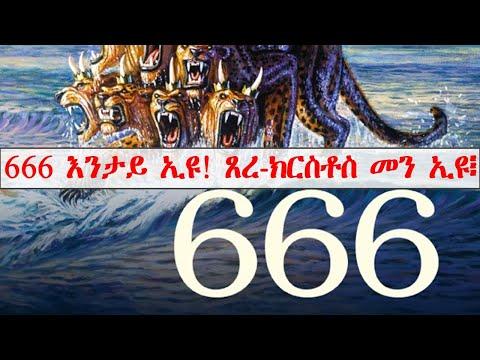 666 እንታይ ኢዩ! ጸረ-ክርስቶስ መን ኢዩ፧