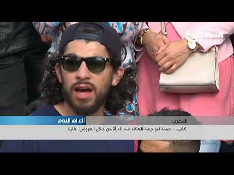 كفى... عنوان حملة لمواجهة العنف ضد المرأة في المغرب