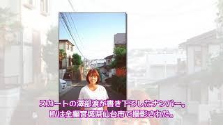 Japan News: Kaede(Negicco)のソロ曲「あの娘が暮らす街(まであとど...