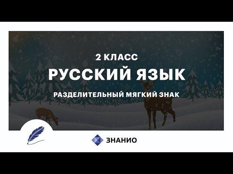 Русский язык | 2 класс | Разделительный мягкий знак | Урок 16 | Знанио