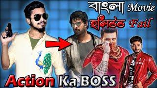 হলিউড কাপানো বাংলা সিনামা ft Oscar Hero   Bangla Funny Video   Rifat Esan   Bitik BaaZ