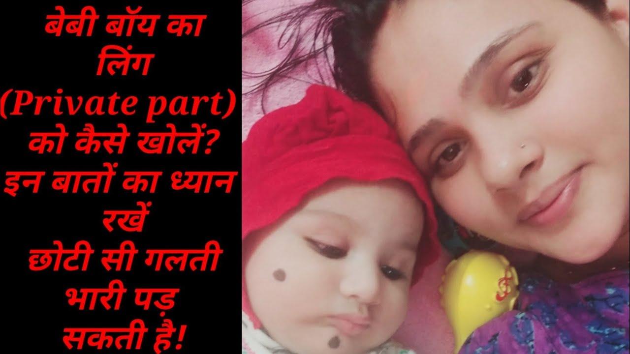 बेबी बॉय के सू-सू(private part) को कैसे खोलें | Baby Boy ka Private Part Kaise Open Kare - Baby Care