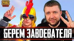 БЕРЕМ ЗАВОЕВАТЕЛЯ В PUBG MOBILE - ЭМУЛЯТОРНЫЕ ВОЙНЫ!