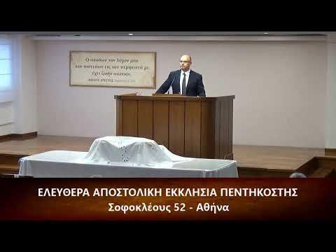 Επιστολή προς Εφεσίους κεφ. β΄ (2) 1-10 // Γρηγόρης Ψωμιάδης