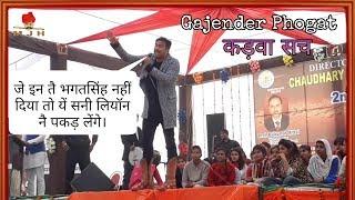 Gajender Phogat Live Show In Jind  कड़वी है पर 16 आने साची बात कही भाई नै