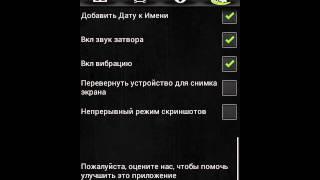 2 лучших программы для записи видео на android(Ссылка на Skreen Cast: http://trashbox.ru/link/sreencast-recorder-android Ссылка ScrPro: http://trashbox.ru/link/scr-screen-recorder-pro-android .Показываю 2 ..., 2014-11-07T10:10:53.000Z)