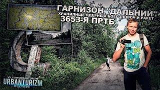 """Заботливая охрана ядерного гарнизона """"Дальний"""". Беларусь. Щучин. ПРТБ 3653."""