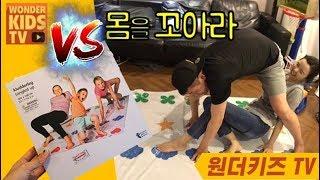 대결~ 몸을 꼬아라! 트위스트게임 twist body game battle  play l kids board game