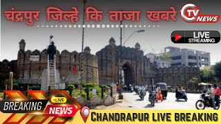 22 March Newest Breaking News|| Top News Of The Day|| CTV News Chandrapur Live Stream  | NewsBurrow thumbnail