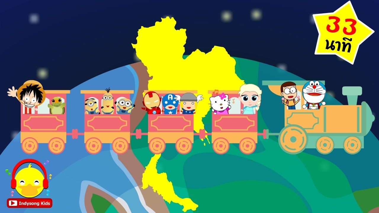 เพลงรถไฟ เพลงเด กอน บาล 33 นาท Train Song เพลงเด ก Indysong Kids การ ต น เพลง
