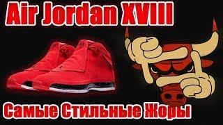 Самые стильные Air Jordan Retro XVIII (18) - теплый ламповый обзор