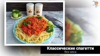 Спагетти без мяса с соевым фаршем. От мясного блюда не отличишь!