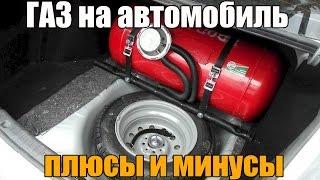Газ на автомобиль, а стоит ли? Основные плюсы и минусы. Просто о сложном