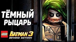 LEGO Batman 3: Beyond Gotham Прохождение - ТЁМНЫЙ РЫЦАРЬ