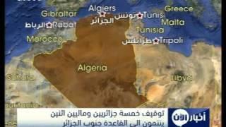 توقيف جزائريين وماليين ينتمون الى القاعدة بالجزائر