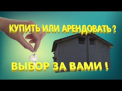 Комфортный зимний дом с баней в Павловске. Что выгоднее: купить или арендовать? Выбор за вами!