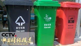 《中国财经报道》 20190709 11:00| CCTV财经