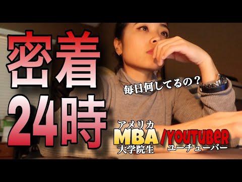 【密着】YouTuberとアメリカMBAを両立する私のリアルな一日密着!?